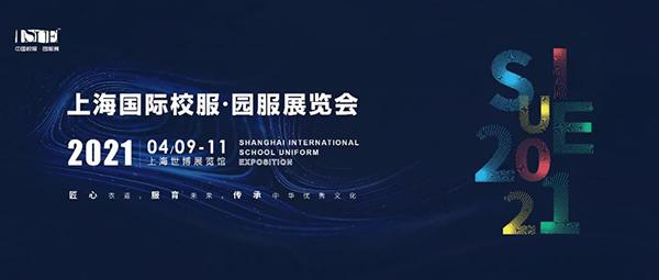 上海国际校服展览会圆满落幕之屹奥校服篇